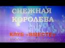 Снежная королева, режиссер Игорь Мастраков