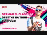 German *El Classico* отвечает на вопросы подписчиков Матч ТВ
