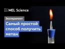 Реакция Дюма Самый простой способ получения метана в лаборатории