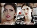 Hazan ( Yağız ,Sinan)|| Принцесса и нищенка AU