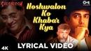 Hoshwalon Ko Khabar Kya Lyrical - Sarfarosh Aamir Khan, Sonali, Naseeruddin Shah Jagjit Singh