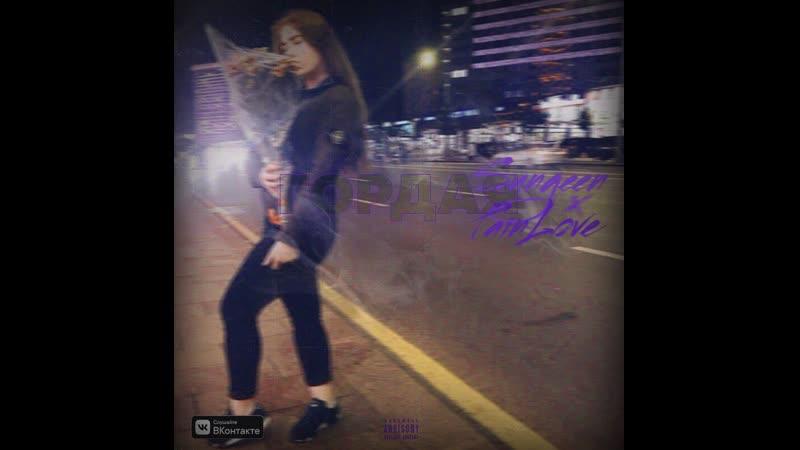 Sungeen x PainLove - Гордая (Music video)
