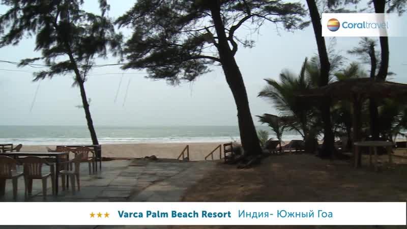 Гоа_АВРТур. Varca Le Palms Beach Resort 3٭, Южный Гоа, Индия
