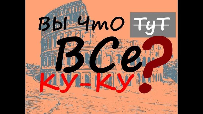 Колизей не строили в 19 веке и это факт! Часть 2⚫Альтернативная история⚫тема потоп➖потоп 14 век. Рим