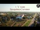 1-Б Прохоровская гимназия. Тизер