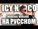 ICY NARCO - NIAGRA VIAGRA НА РУССКОМ