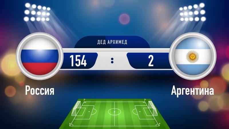 Россия - Саудовская Аравия. Самый точный прогноз Дед Архимед. Сборная России в финале