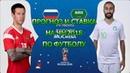 РОССИЯ - САУДОВСКАЯ АРАВИЯ|Прогноз и Ставка 10000 RUB|ЧЕМПИОНАТ МИРА|ставки на спорт