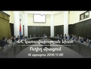 ՀՀ կառավարության նիստը. ՈՒՂԻՂ