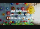 Оформление воздушными шарами на выпускной в д\саду