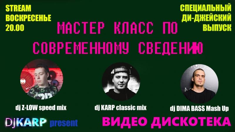 Видео Дискотека Мастер класс по современному сведению от dj's Karp, Z Low, Dima Bass