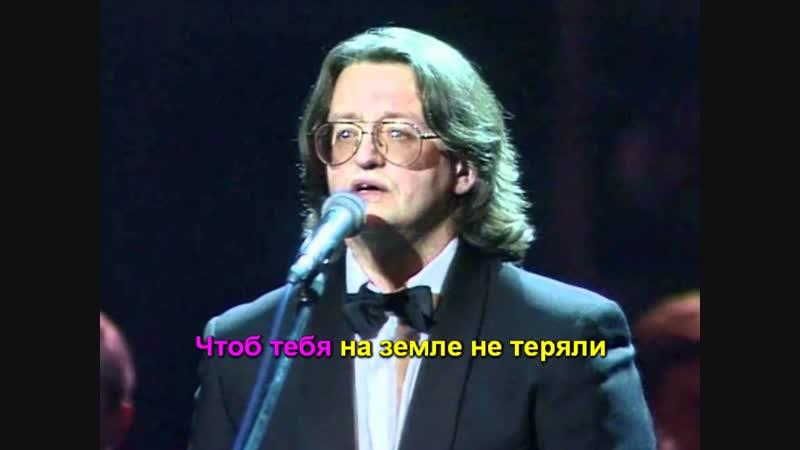 Градский Александр - Как Ммолоды Мы Были караоке www.karaopa2.ru