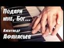 Александр Афанасье ПОДАРИ МНЕ БОГ