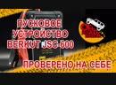 Гибридное пусковое устройство BERKUT JSC-600C (Hybrid)