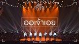 [Выступления] 180511-13 GOT7 - Aor Jao Aoey (ost. Love Destiny) @ GOT7 WORLD TOUR EYES ON YOU IN BANGKOK