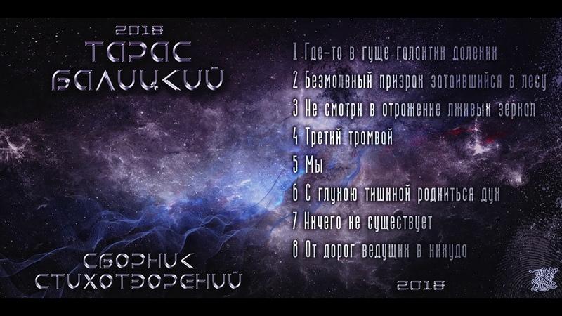 Тарас Балицкий - Где то в гуще галактик далеких
