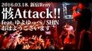 Utsu-P 骸Attack!! feat. ゆよゆっぺ/おはようございます/SHiN [Live Video]