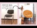 DIY Переделка Офисного Стула / DIY Office Chair MAKEOVER