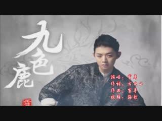 霍尊 《九色鹿》 绝色敦煌之夜原创主题曲 KTV 歌词版__