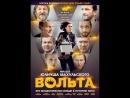 Вольта -триллер комедия 2017 (Польша)