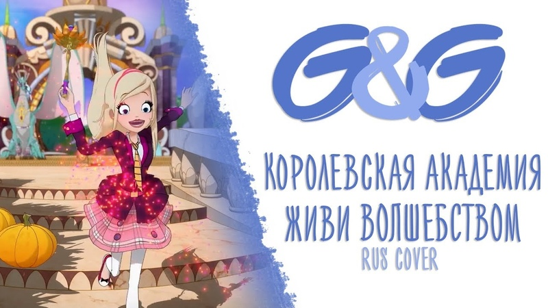 Regal Academy - Opening (Live the Magic) - Russian Cover | GG