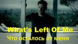 Nick Lachey - What's Left Of Me - текст, перевод, транскрипция