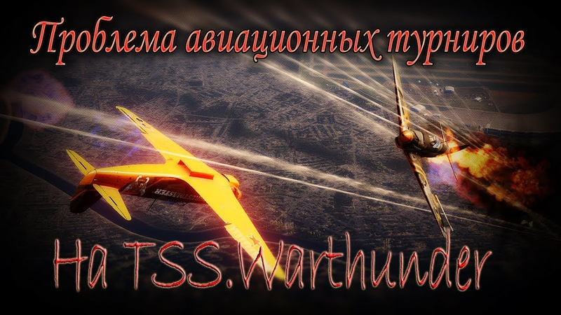 Проблема авиационных турниров на TSS.Warthunder