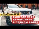Suzuki Vitara 30. Выиграй этот автомобиль в прямом эфире!