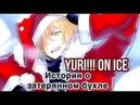 Yuri On Ice: НОВОГОДНЯЯ ИСТОРИЯ О ЗАТЕРЯННОМ БУХЛЕ [Время Охурмительных Историй]