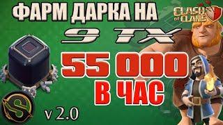 Простой способ фарма черного эликсира на 9 тх. 55 000 дарка в час. v 2.0 Clash of Clans