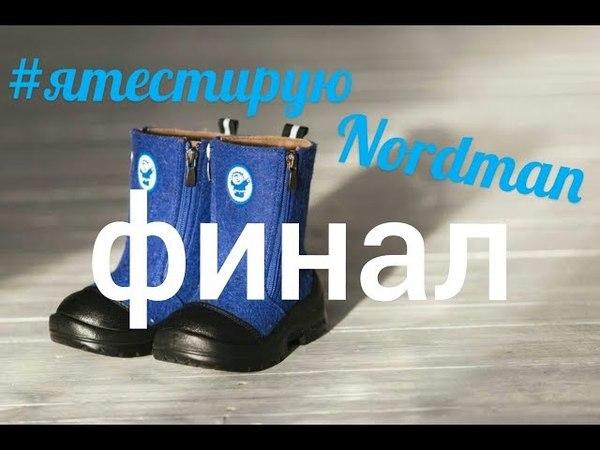Финальный отчёт. Валенки Nordman