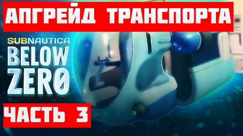 Subnautica Below Zero ► 3 - Апгрейд транспорта и строительство базы
