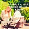 Ремонт детских колясок.Пермь.