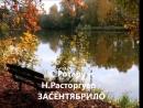 София Ротару и Николай Расторгуев - Засентябрило (1998)