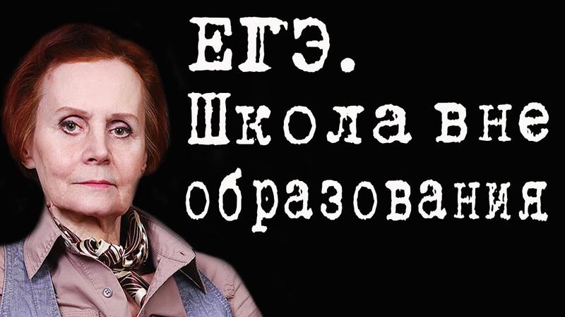ЕГЭ Школа вне образования ЛюдмилаЯсюкова