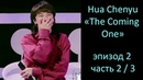 2/3 [RUS SUB] (русские CC) The Coming One s2x2 часть 2/3 Hua Chenyu CUT