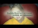 Badda Boo - Улетаю (cover by Gruuunz)