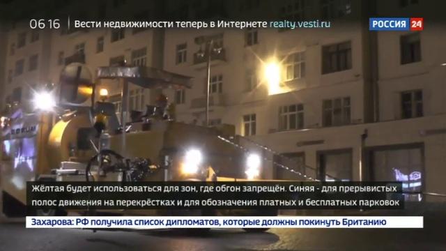 Новости на Россия 24 • По новому ГОСТу в дорожной разметке теперь три цвета