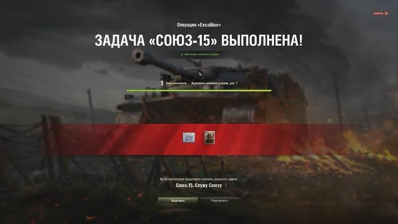 World of Tanks Операция Excalibur выполняем ЛБЗ 2 0 Союз 15 Служу Союзу часть 3 47