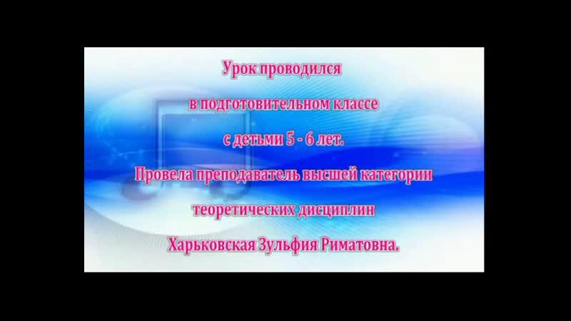 Видеоурок по предмету сольфеджио Харьковская Зульфия Риматовна