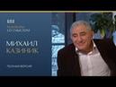 RBI «Разговор со смыслом» Михаил Казиник полная версия