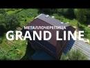 Короткий обзор. Металлочерепица Grand Line.