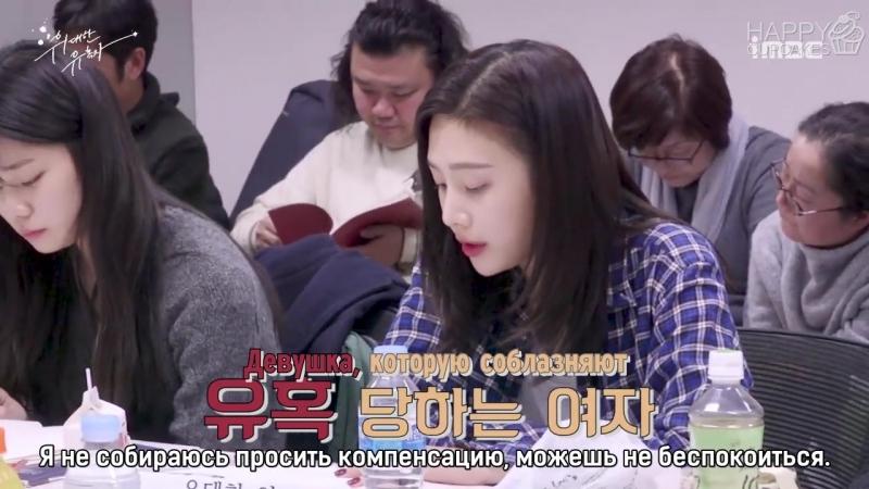 180220 Joy (Red Velvet) @ 'Great Seducer' making 1 (рус.саб)