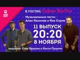 «Ночной Контакт». 11 выпуск 2 сезон.