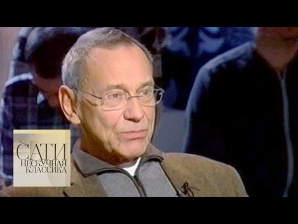 C Андреем Кончаловским / Сати. Нескучная классика... / Телеканал Культура