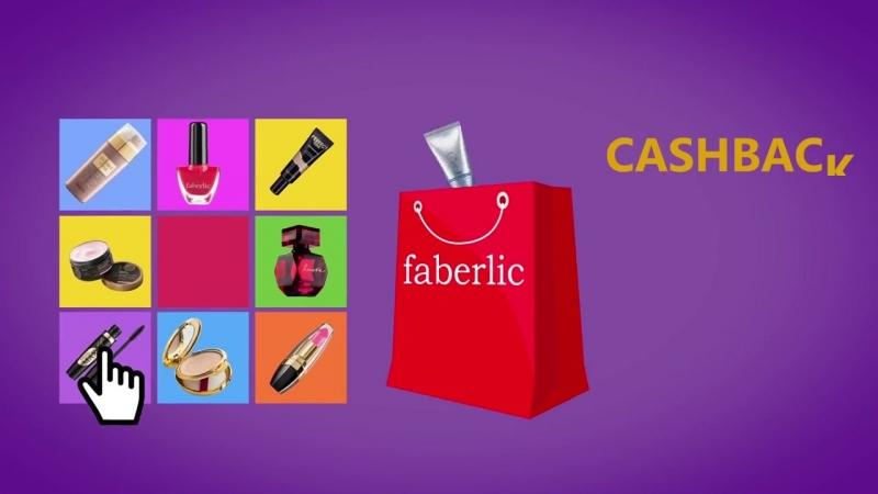 Супер предложение от Faberlic! Воспользуйтесь моментом!