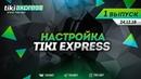 TIKI EXPRESS | Как настроить робота тики