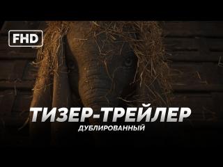 DUB | Тизер-трейлер: «Дамбо» / «Dumbo», 2019