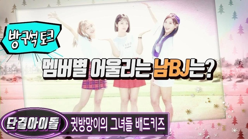 [8월29일] 1 *단결아이돌* 귓방망이의 그녀들 배드키즈 - 방구석 토크!! 멤버들에