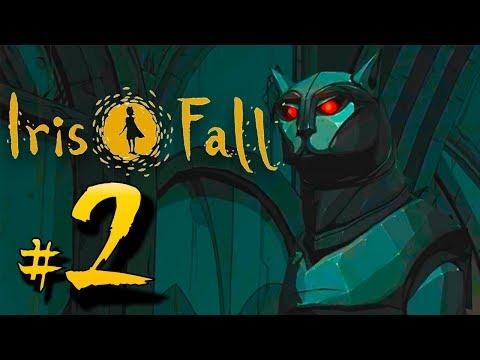 Iris.Fall №2 - ВЫЖИГАЮ ГЛАЗА